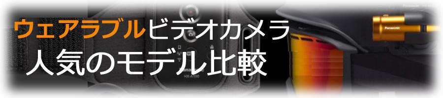 ウェアラブルカメラ・スポーツカム・アクションカム徹底比較