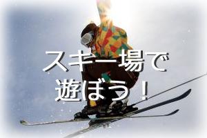 スキーで遊ぼう