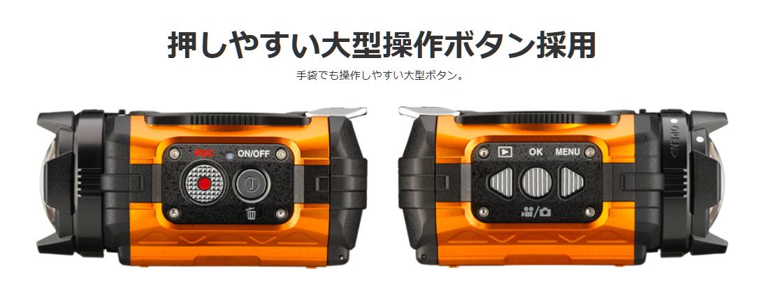 押しやすい大型操作ボタン採用 手袋でも操作しやすい大型ボタン。