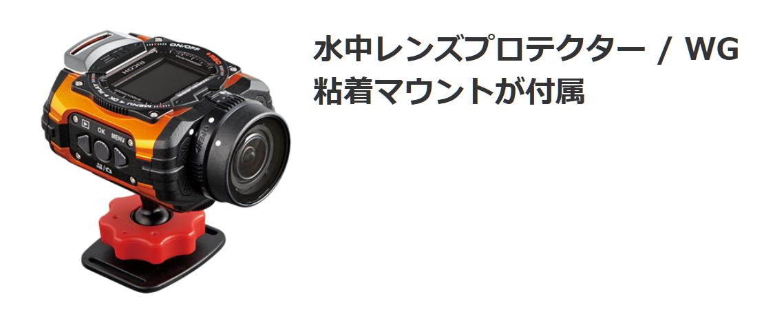水中レンズプロテクター / WG粘着マウントが付属。